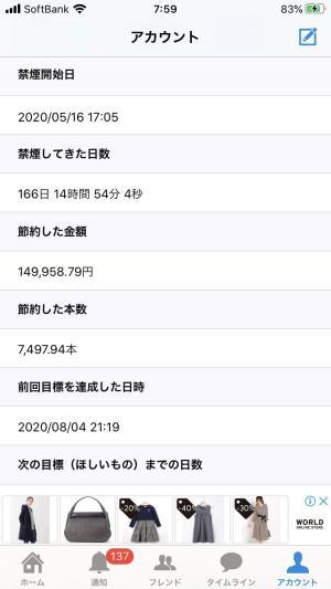 画像に alt 属性が指定されていません。ファイル名: tabakosetuyaku_convert_20201030084558.jpg